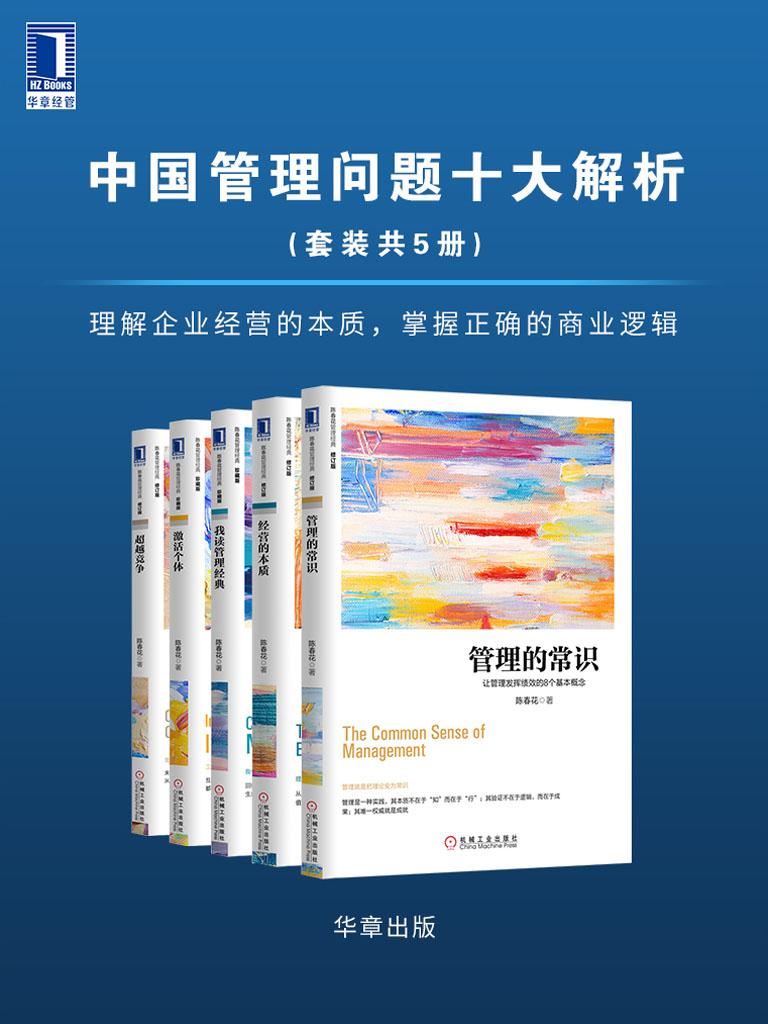 中国管理问题十大解析(套装共5册)