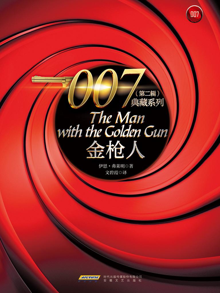 金枪人(007典藏 第二辑)