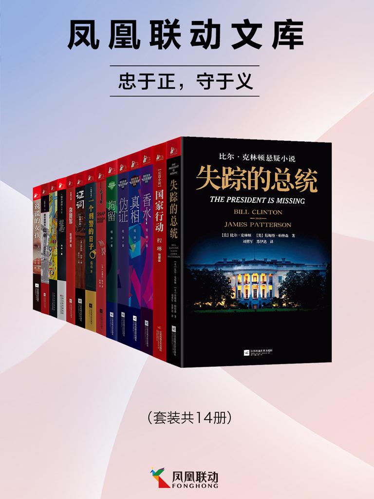 凤凰联动文库:忠于正,守于义(共14册)