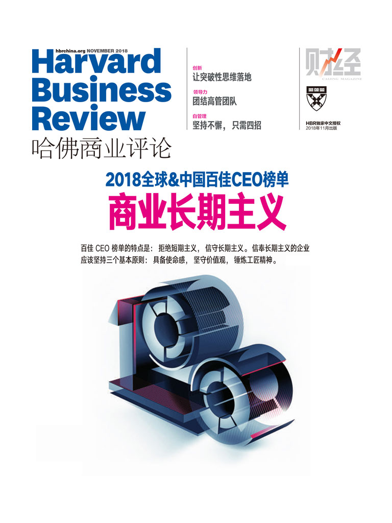 商业长期主义(《哈佛商业评论》2018年第11期)