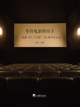 """等待电影的日子:""""电影101工作室""""20周年纪念志"""