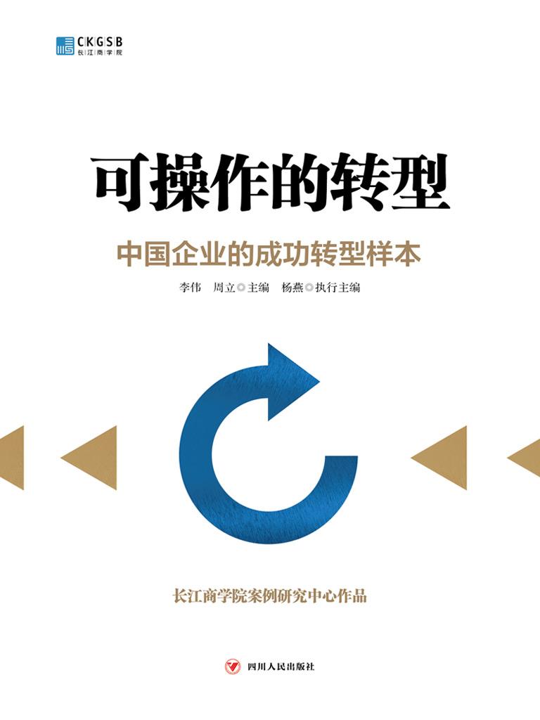 可操作的轉型:中國企業的成功轉型樣本