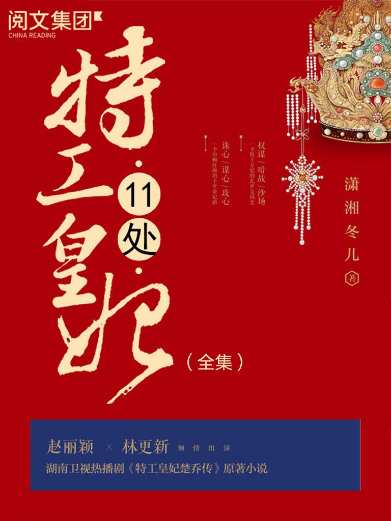 11处特工皇妃(全集)