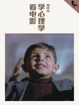看电影学心理学(千种豆瓣高分原创作品·学知识)