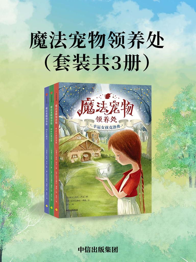 魔法宠物领养处(共三册)