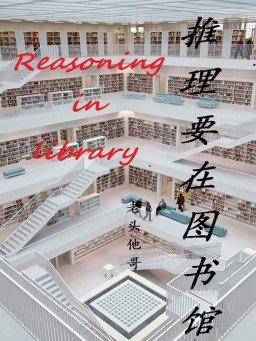 推理要在图书馆(千种豆瓣高分原创作品·看小说)