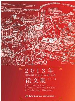2013年国际酒文化学术研讨会论文集