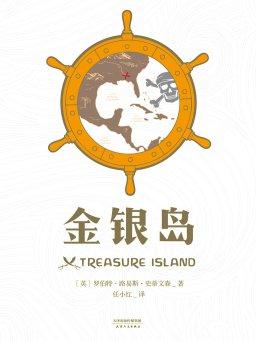金银岛(果麦经典)