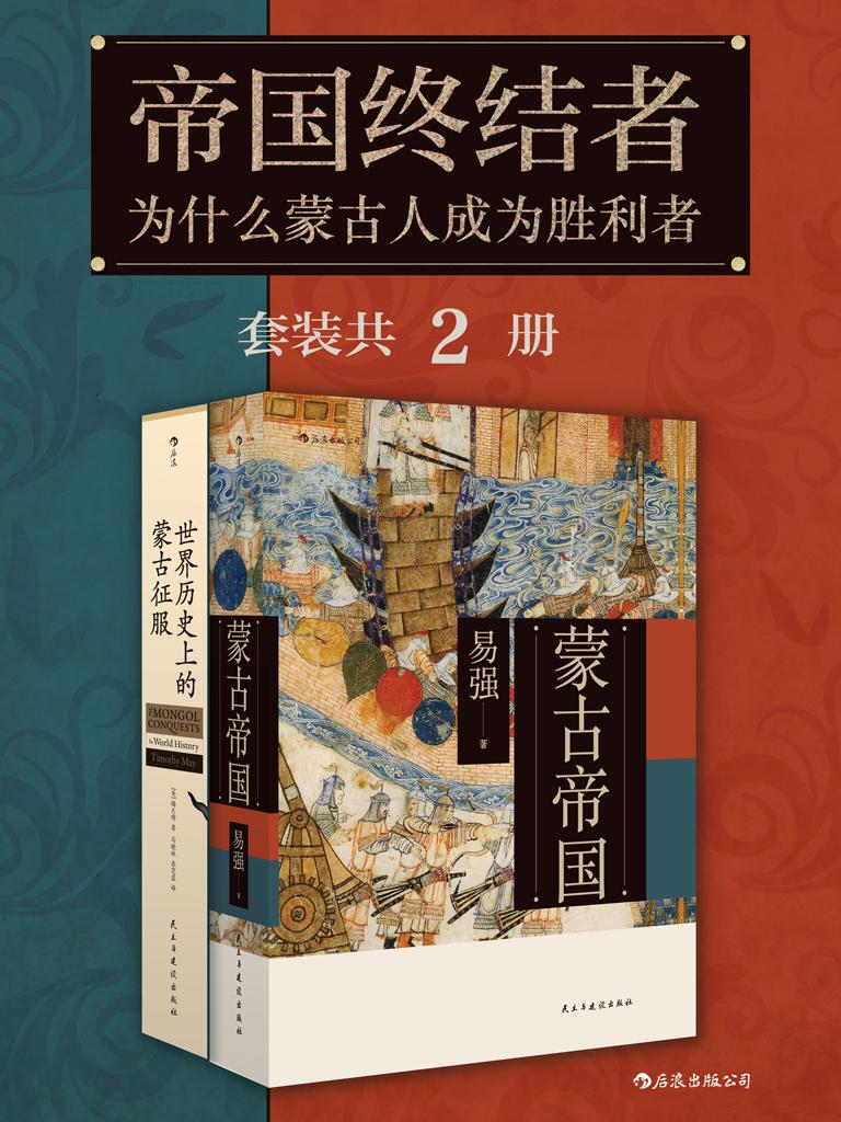帝国终结者:为什么蒙古人成为胜利者(共二册)