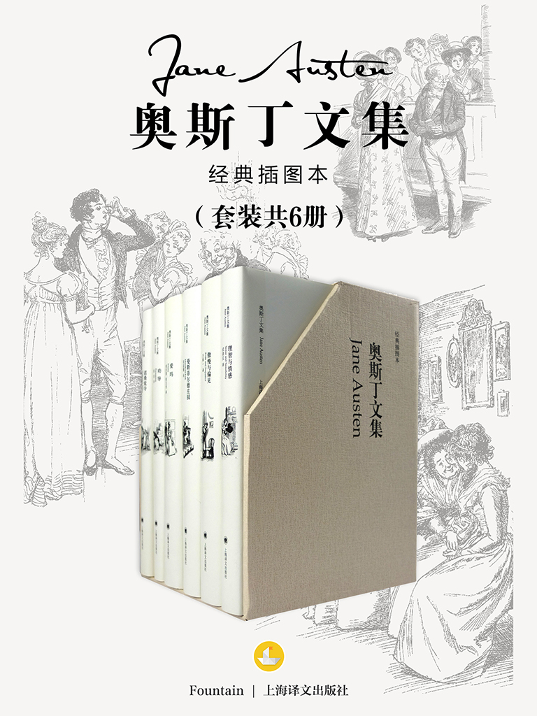 奥斯丁文集(套装共6册)