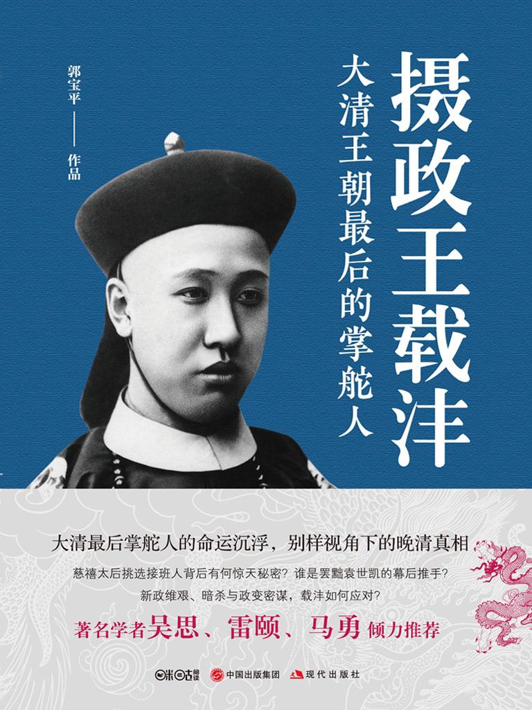 摄政王载沣:大清王朝最后的掌舵人