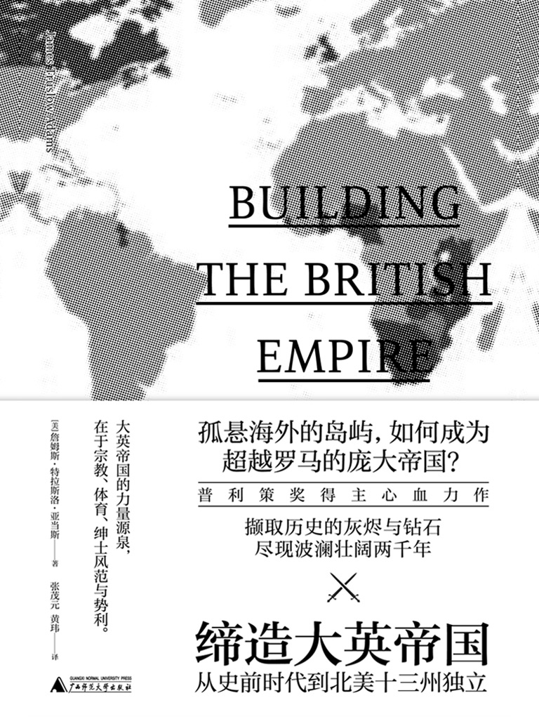 新民说:缔造大英帝国——从史前时代到北美十三州独立