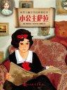 小公主萨拉(世界儿童文学经典美绘本)