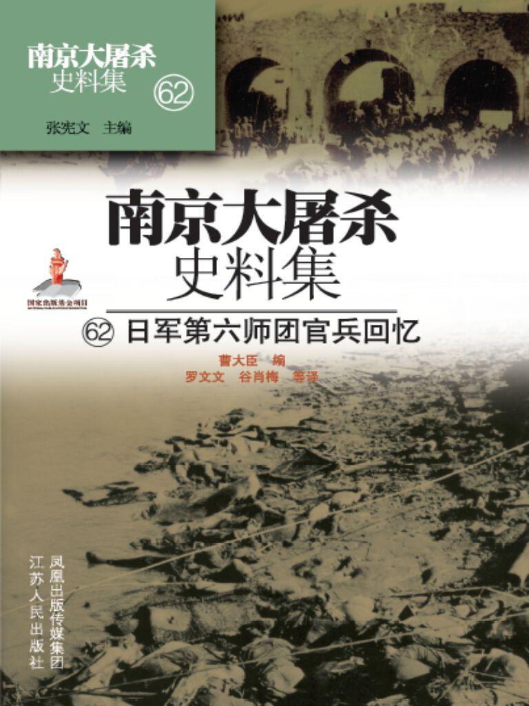 南京大屠杀史料集第六十二册:日军第六师团官兵回忆