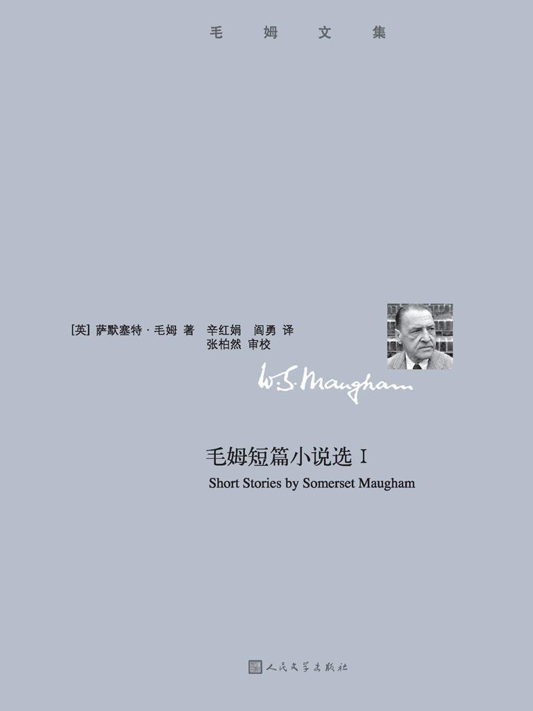 毛姆短篇小说选 1(毛姆文集)