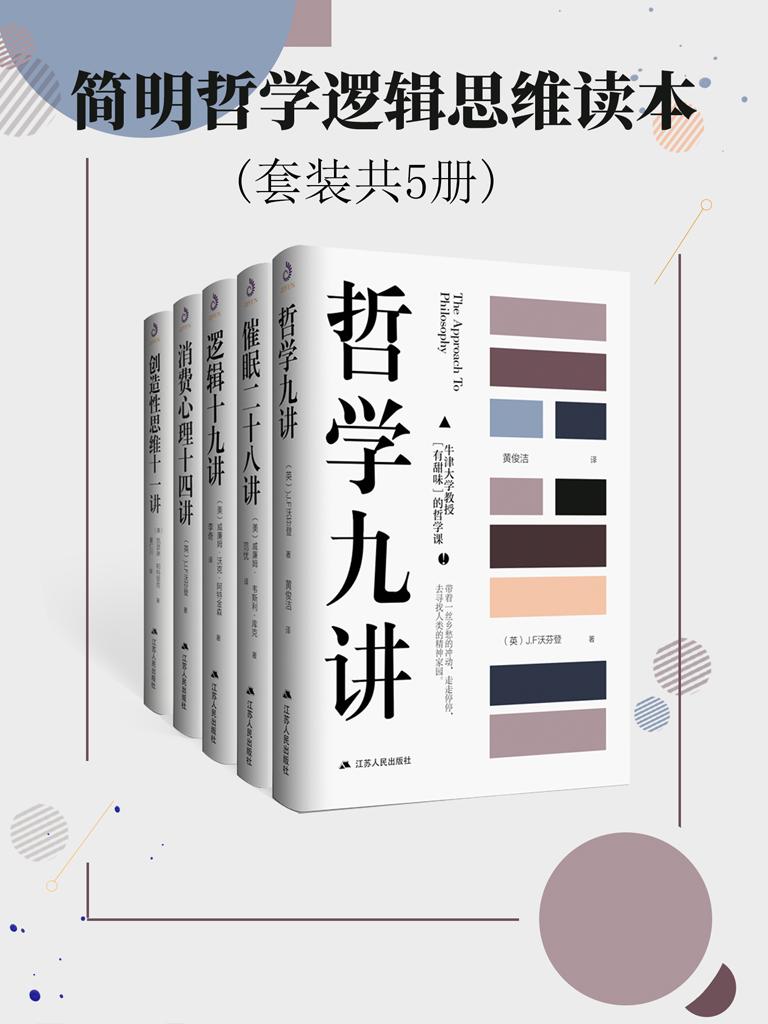 简明哲学逻辑思维读本(共五册)