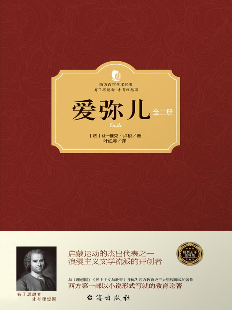 爱弥儿(全二册 西方百年学术经典)