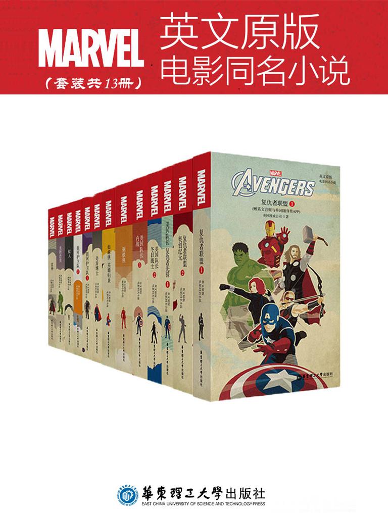 漫威电影同名英文原版小说(共13册)