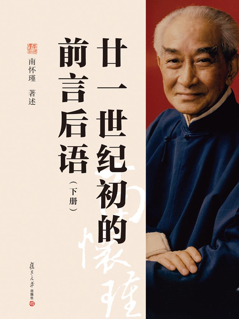 廿一世纪初的前言后语(下册 南怀瑾作品)