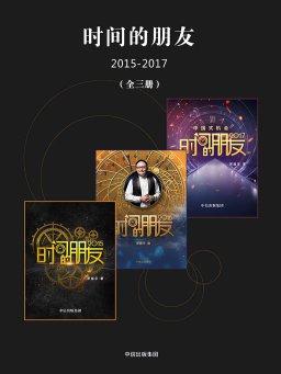 时间的朋友2015-2017(全三册)