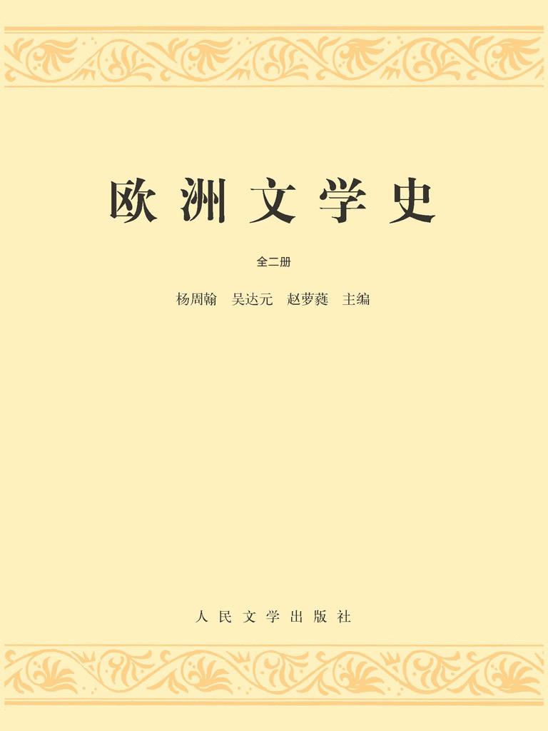 欧洲文学史(全二册)