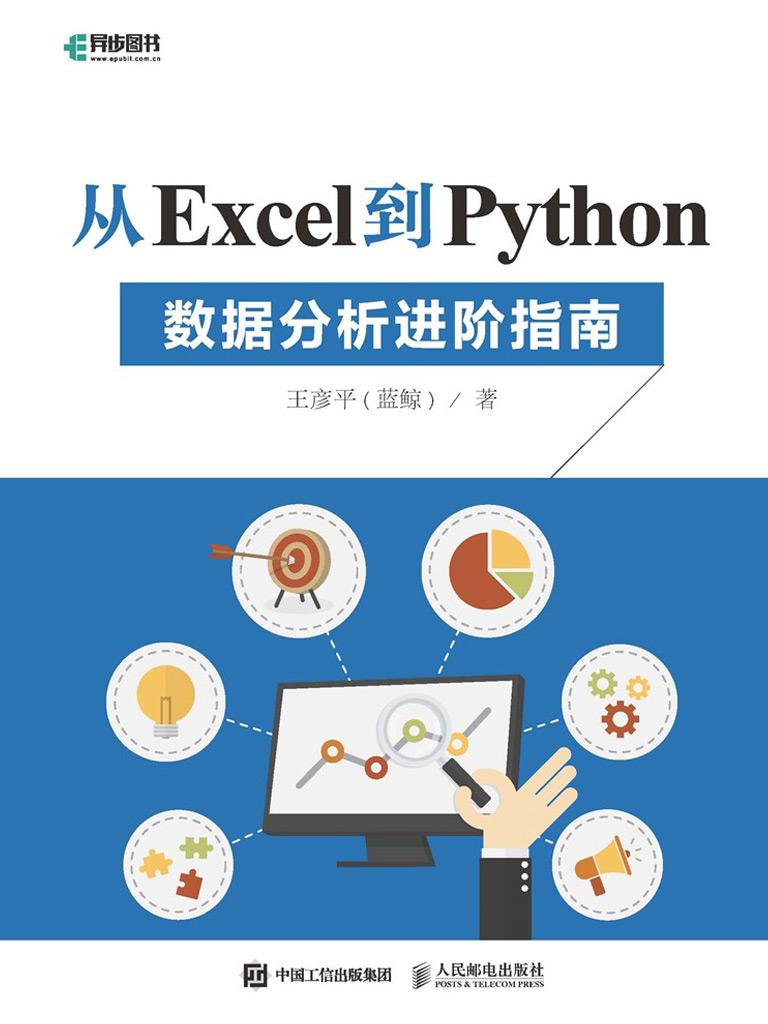 从Excel到Python数据分析进阶指南