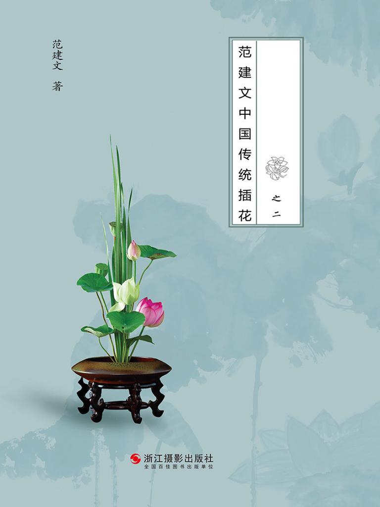 花非花之二:范建文中国传统插花