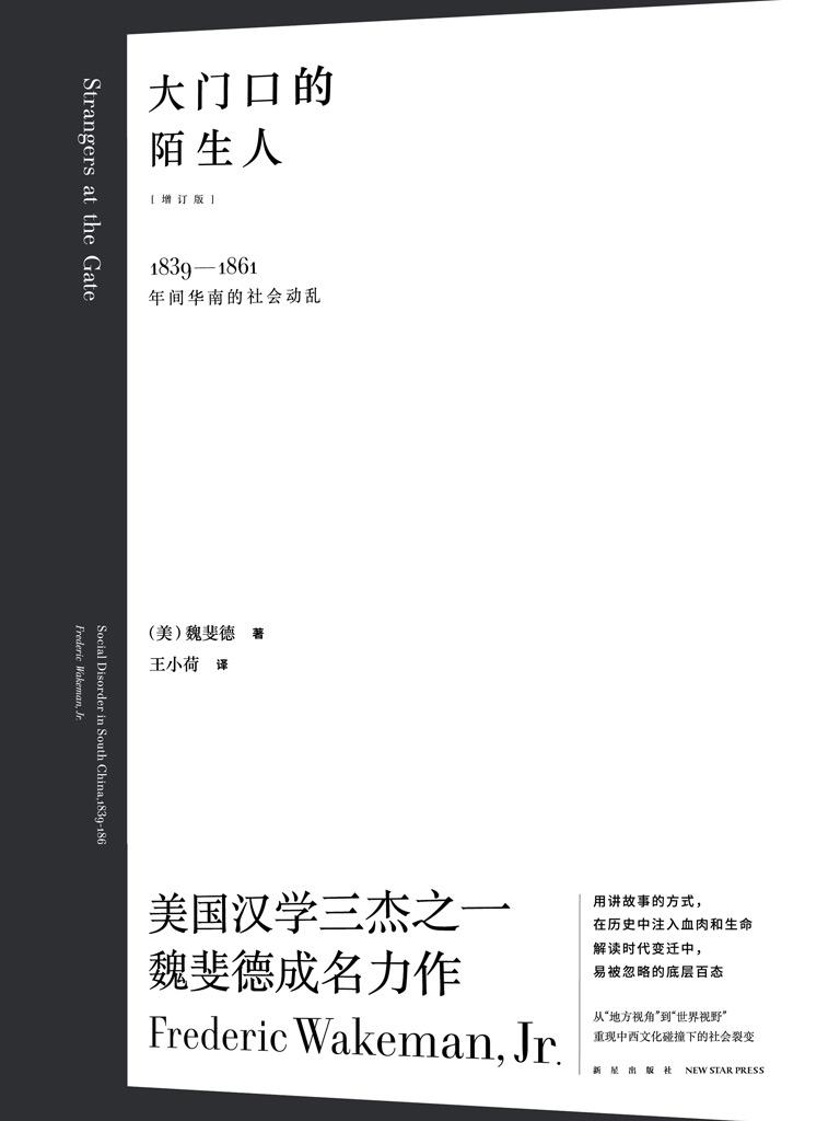 大门口的陌生人:1839-1861年间华南的社会动乱