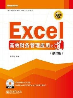 Excel高效财务管理应用之道(修订版)