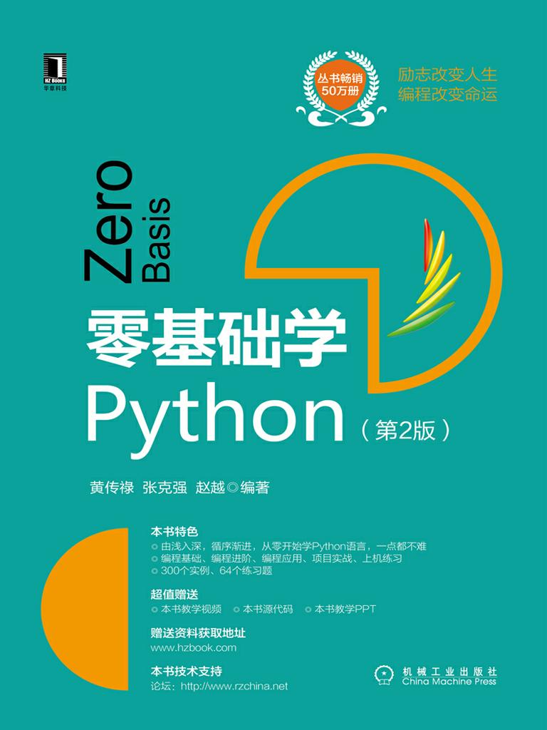 零基础学Python(第2版)