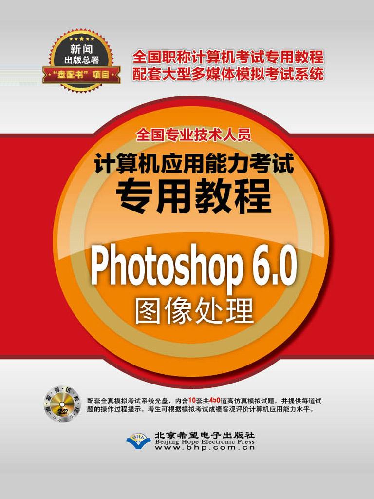 Photoshop 6.0 图像处理