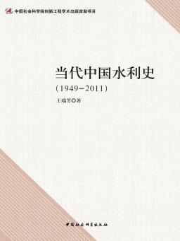 当代中国水利史:1949—2011