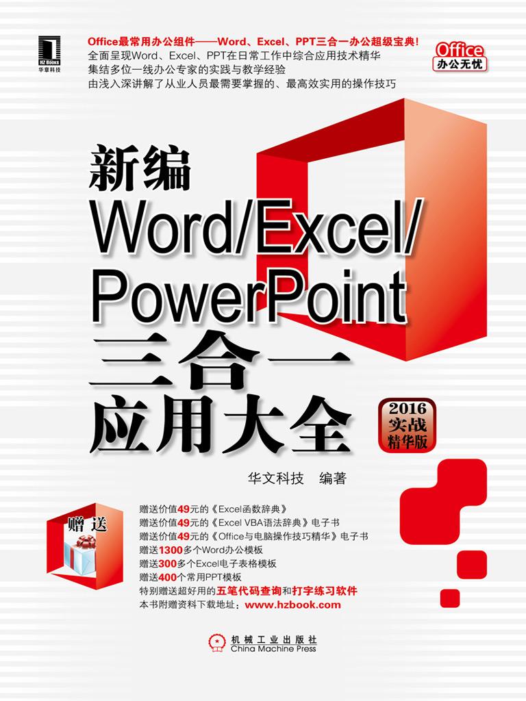 新编Word|Excel|PowerPoint三合一应用大全(2016实战精华版)