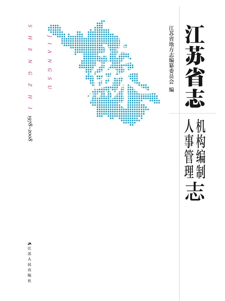 江苏省志(1978-2008):机构编制 人事管理志