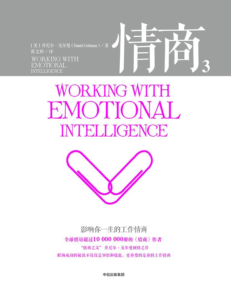 情商 3:影响你一生的工作情商(第2版)
