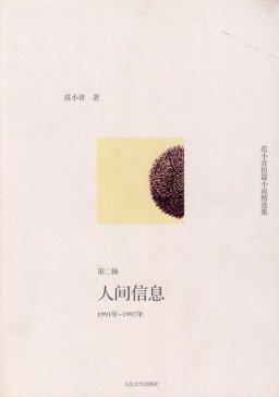 范小青短篇小说精选集.1991年~1997年,人间信息