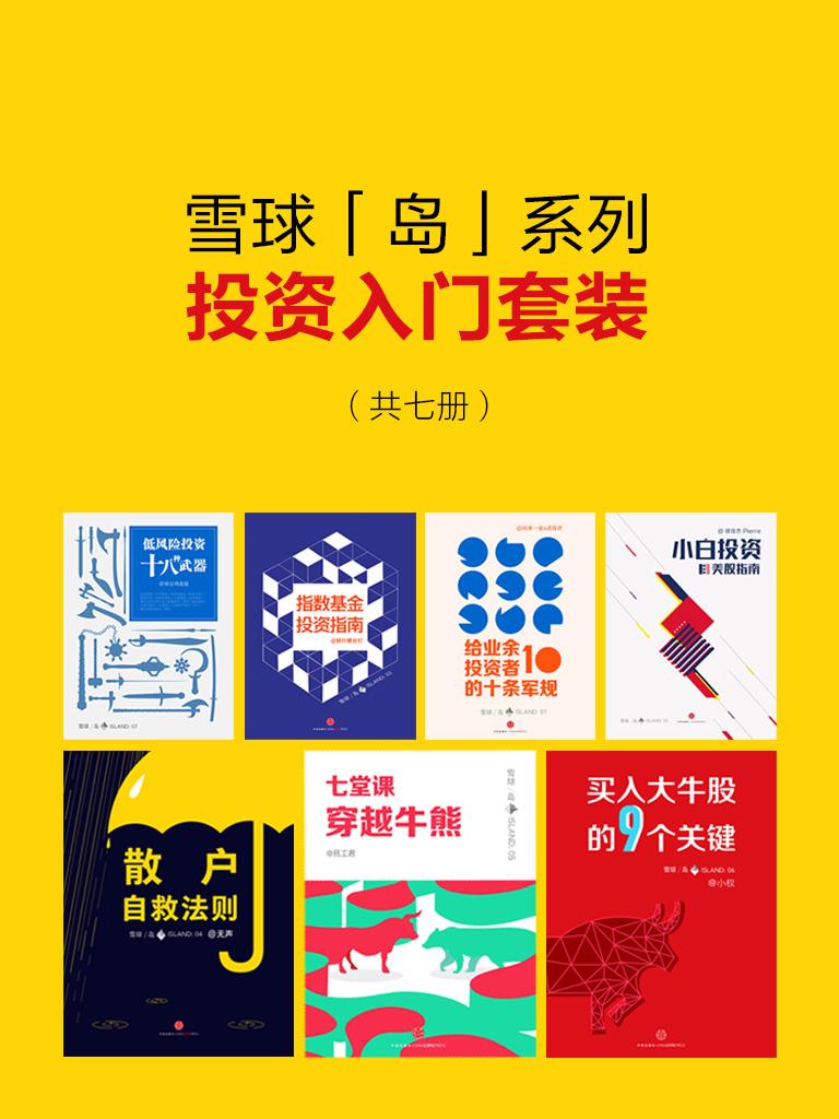 雪球「岛」系列·投资入门套装(共七册)