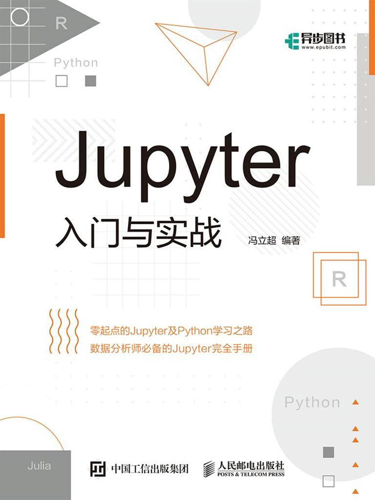 Jupyter入门与实战