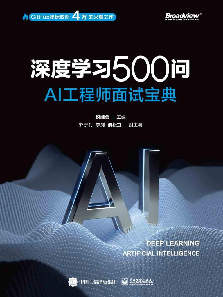 深度学习500问:AI工程师面试宝典