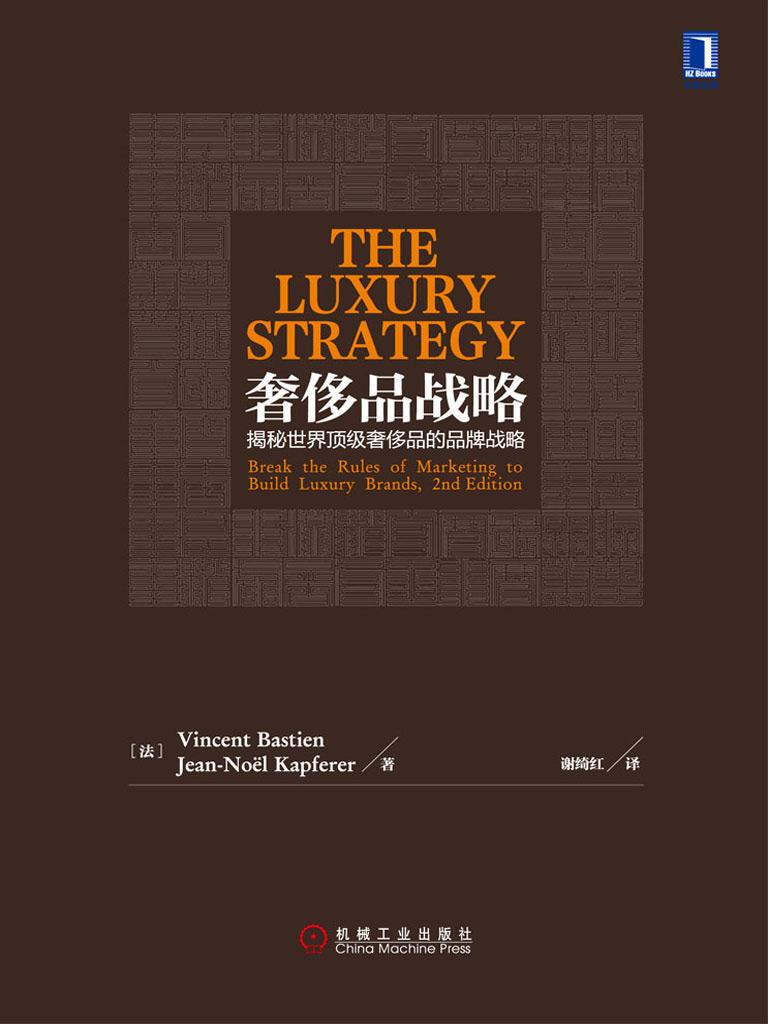 奢侈品战略:揭秘世界顶级奢侈品的品牌战略(原书第2版)