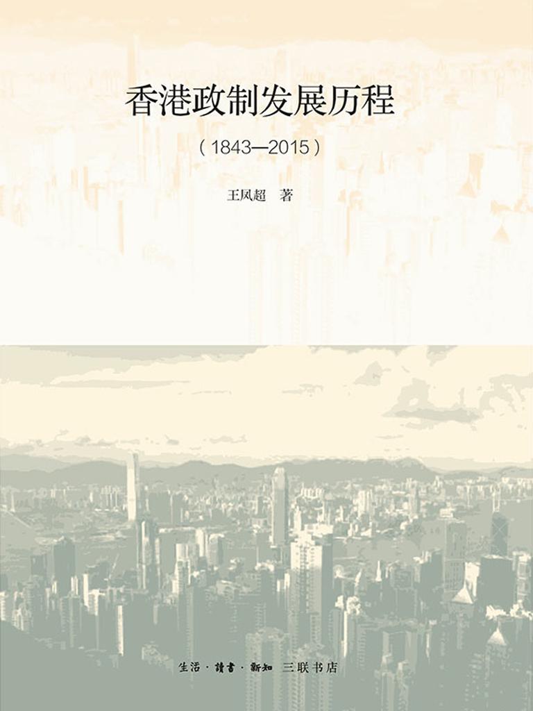 香港政制發展歷程(1843-2015)