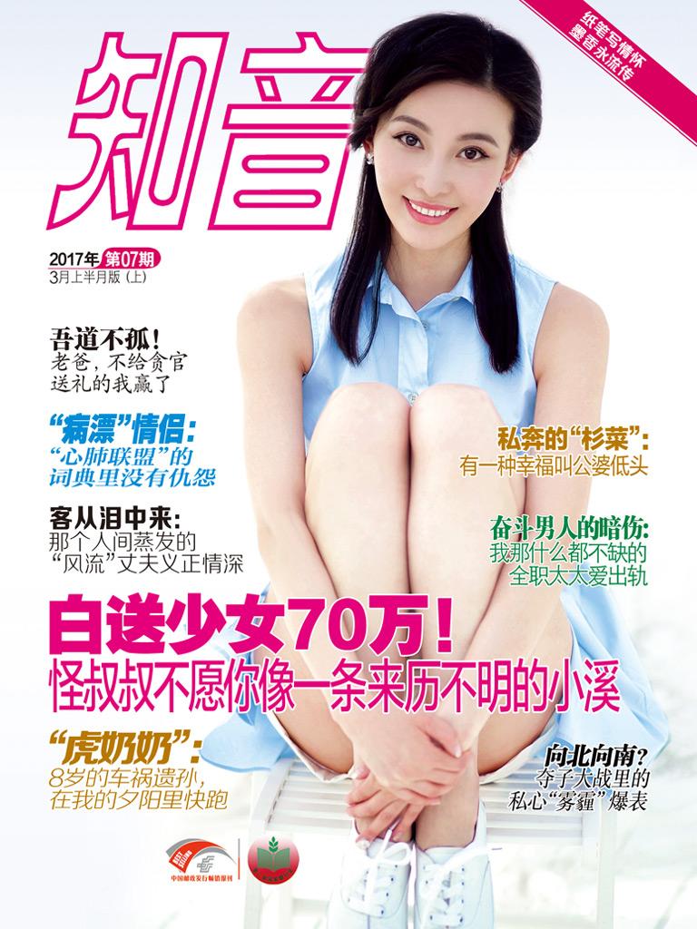 知音(2017年3月 上半月版)