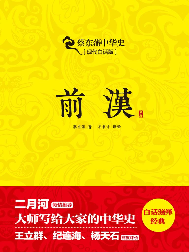 蔡东藩中华史:前汉(现代白话版)