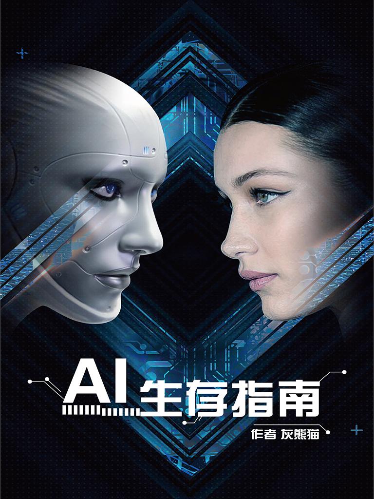 AI生存指南
