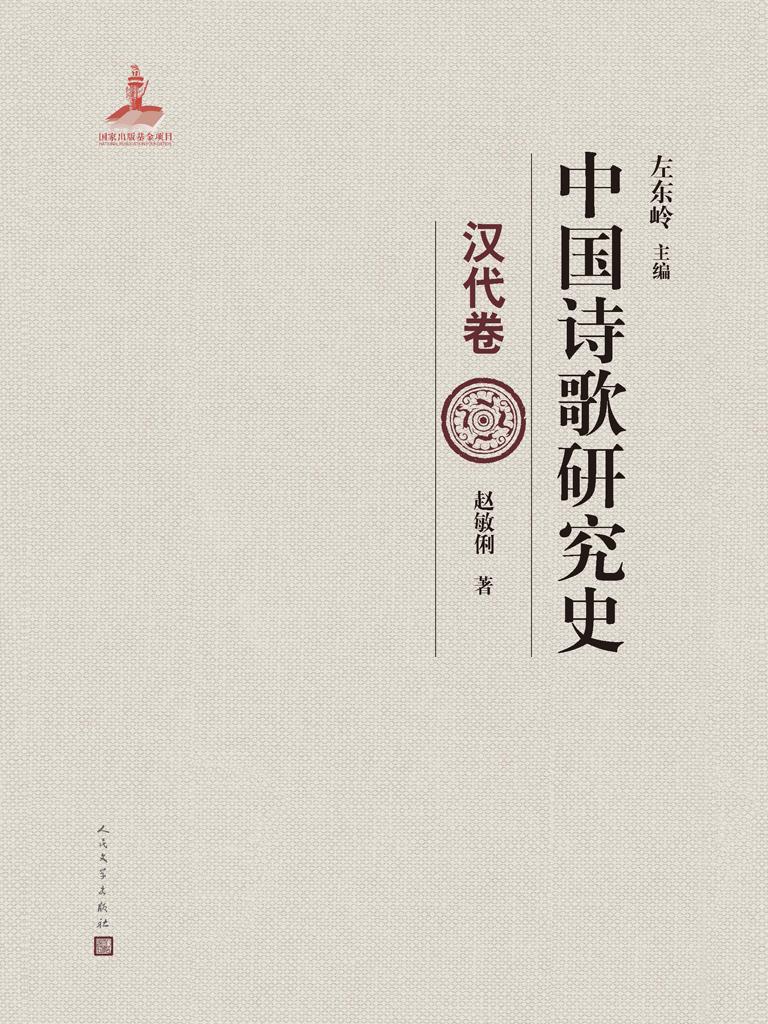 中国诗歌研究史·汉代卷