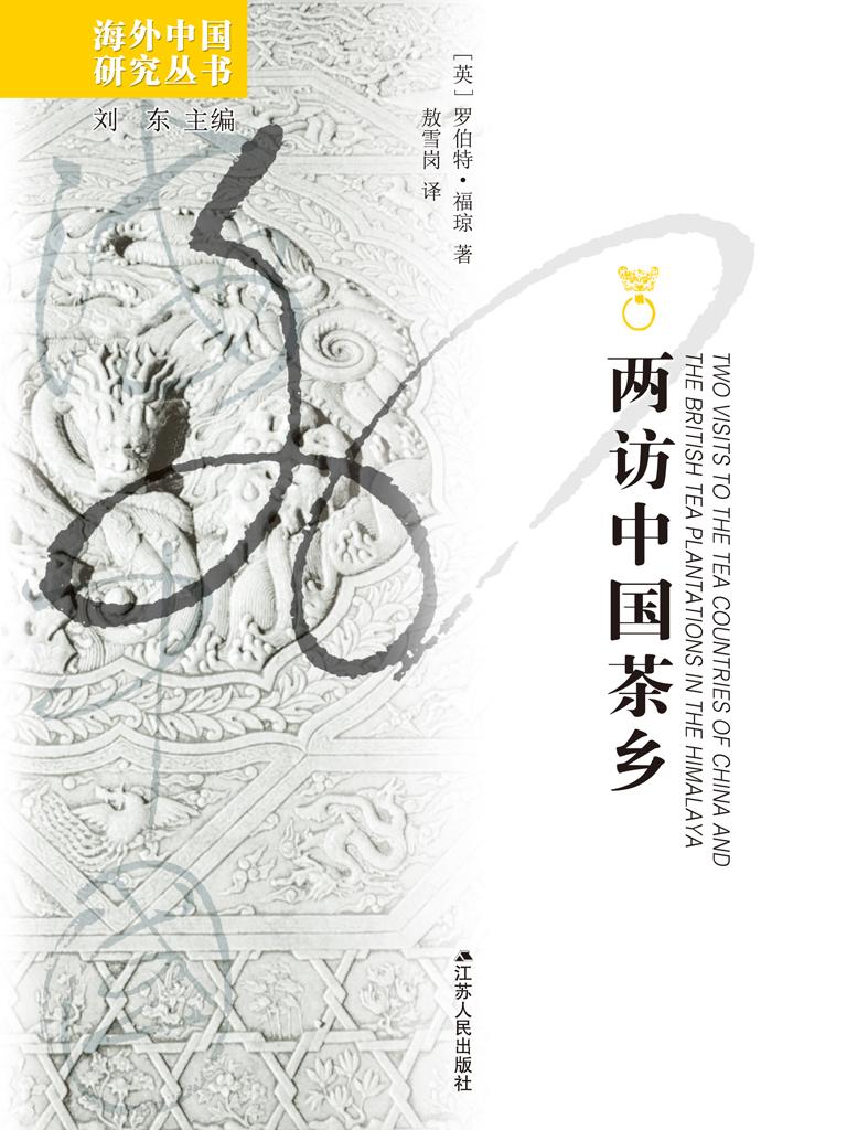 两访中国茶乡(海外中国研究丛书)