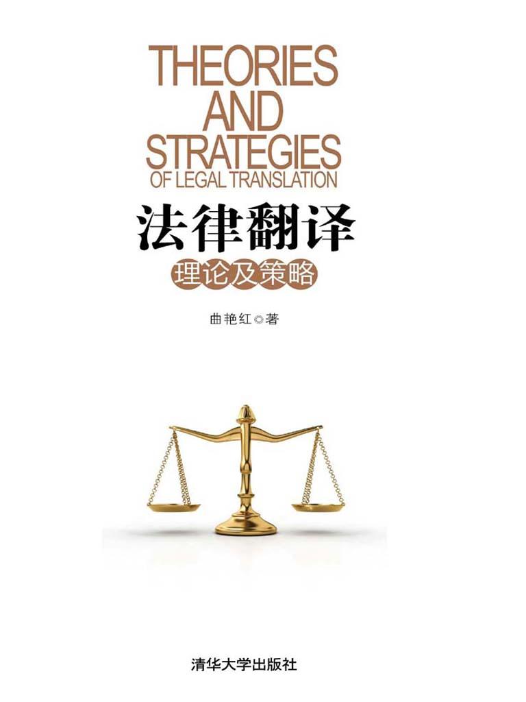 法律翻译理论及策略