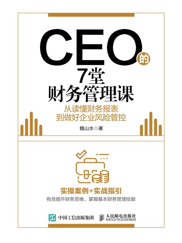CEO的7堂财务管理课:从读懂财务报表到做好企业风险管控
