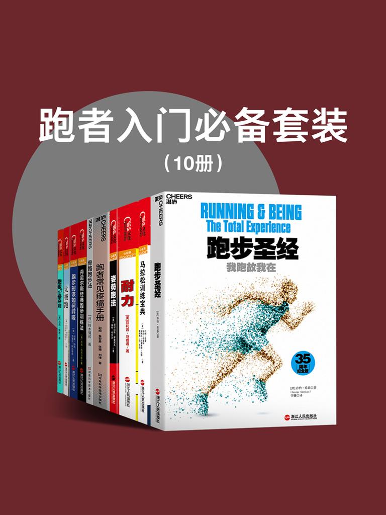 跑者入门必备(套装共10册)