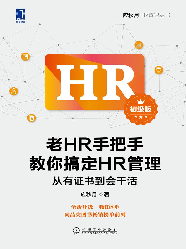 老HR手把手教你搞定HR管理(初级版):从有证书到会干活